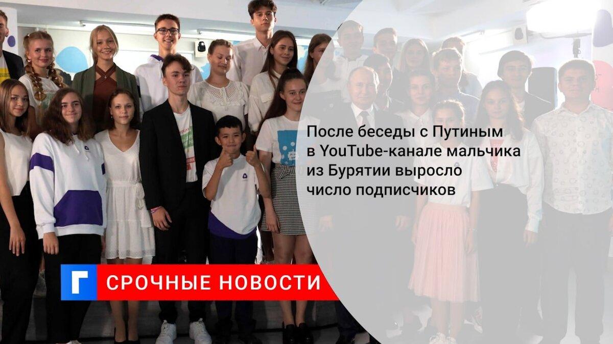 После беседы с Путиным в YouTube-канале мальчика из Бурятии выросло число подписчиков