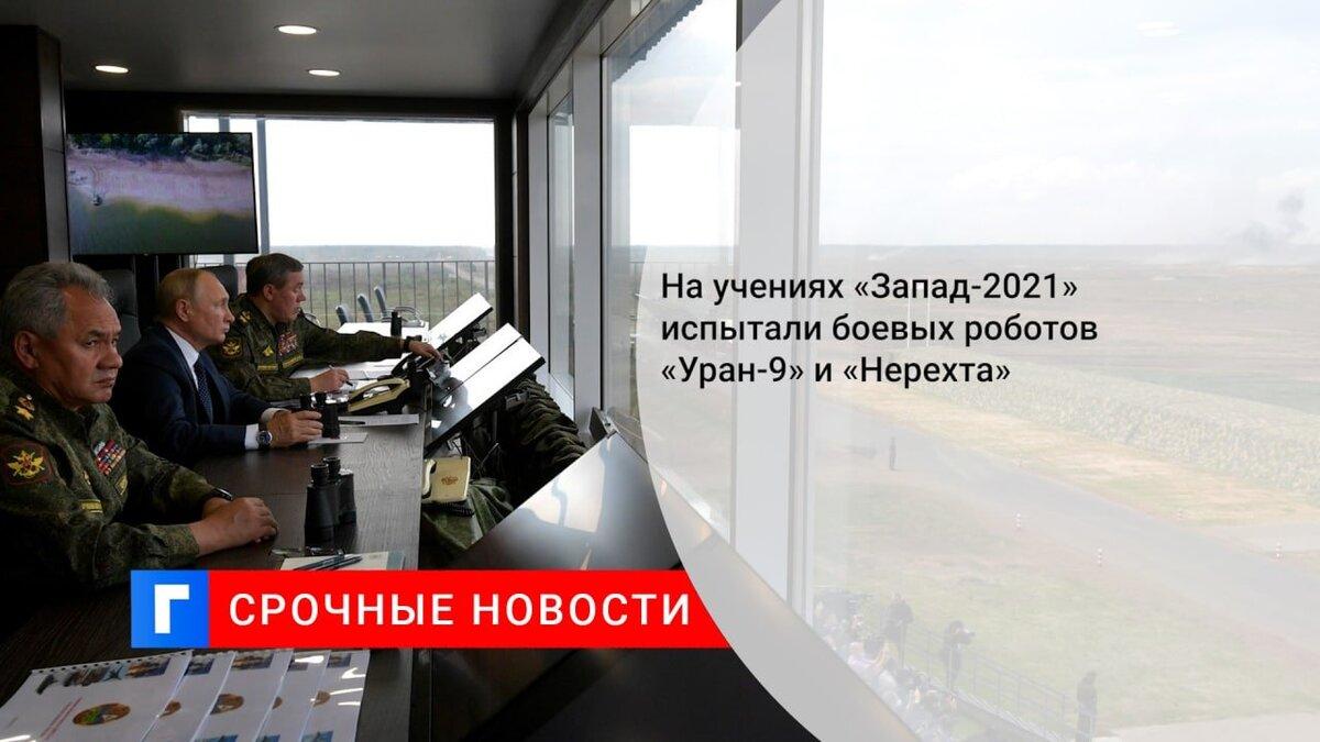 На учениях «Запад-2021» испытали боевых роботов «Уран-9» и «Нерехта»