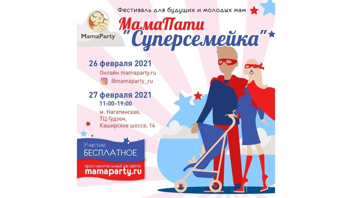 24-ый фестиваль для мам и всей семьи «МамаПати» пройдет в двух форматах - онлайн и оффлайн