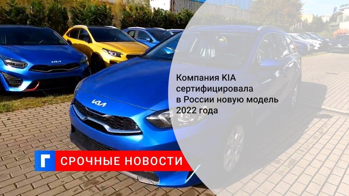Компания KIA сертифицировала в России новую модель 2022 года
