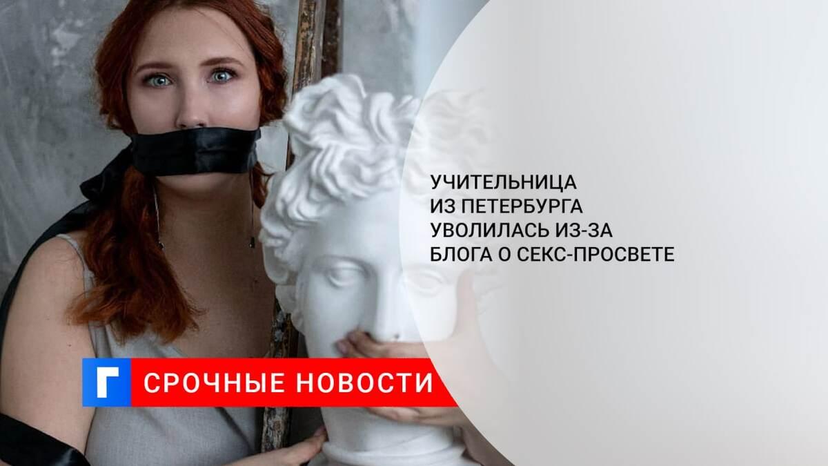 Учительница из Петербурга уволилась из-за блога о секс-просвете