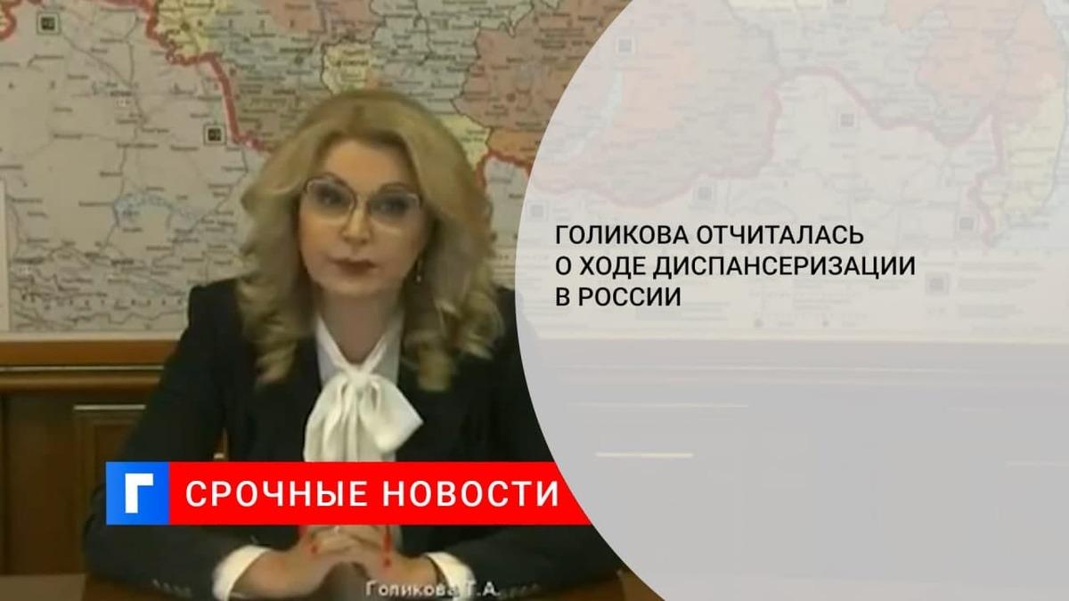 Вице-премьер Голикова: углубленную диспансеризацию прошли порядка 212 тысяч россиян