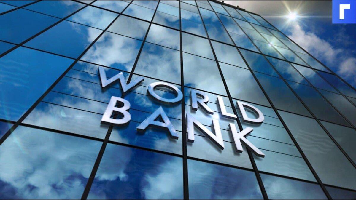 Всемирный банк назвал суверенных должников России