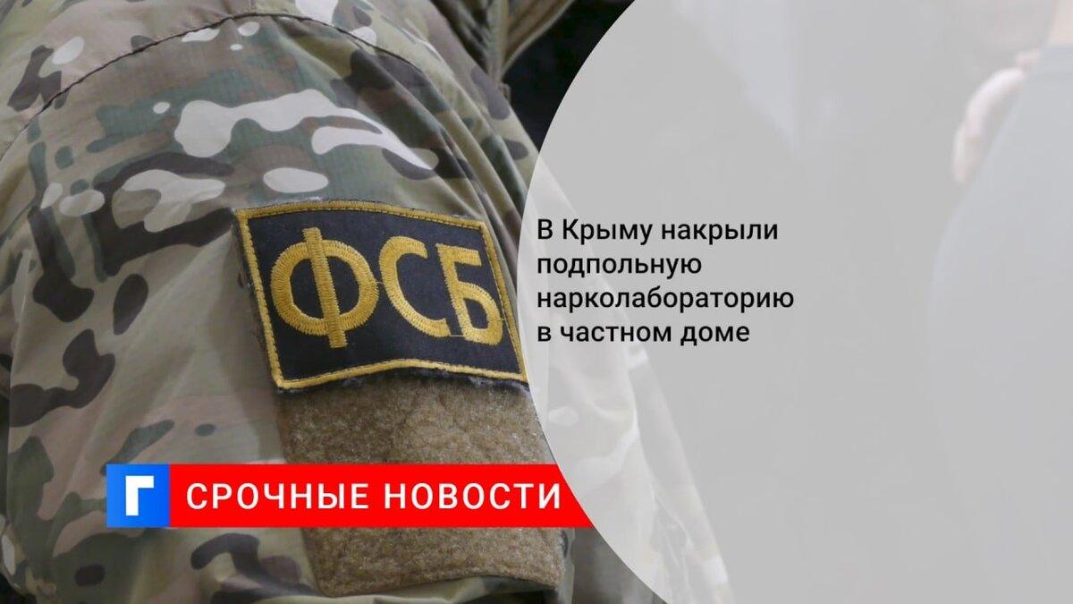 В Крыму накрыли подпольную нарколабораторию в частном доме