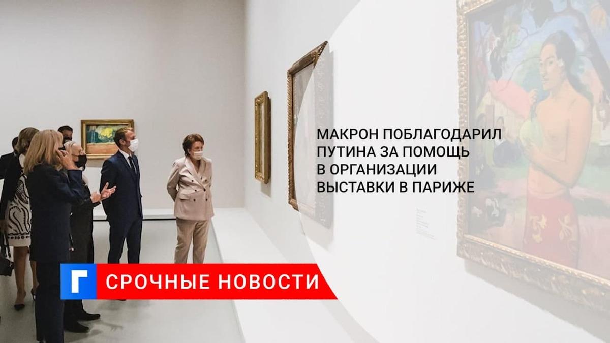 Макрон поблагодарил Путина за помощь в организации выставки Морозовых в Париже