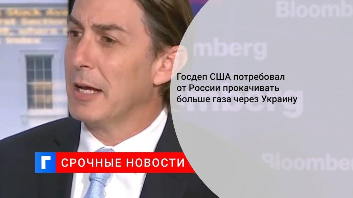 Госдеп США потребовал от России прокачивать больше газа через Украину