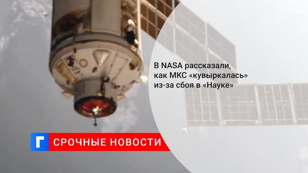 В NASA заявили, что МКС при инциденте с модулем «Наука» совершила почти 1,5 оборота