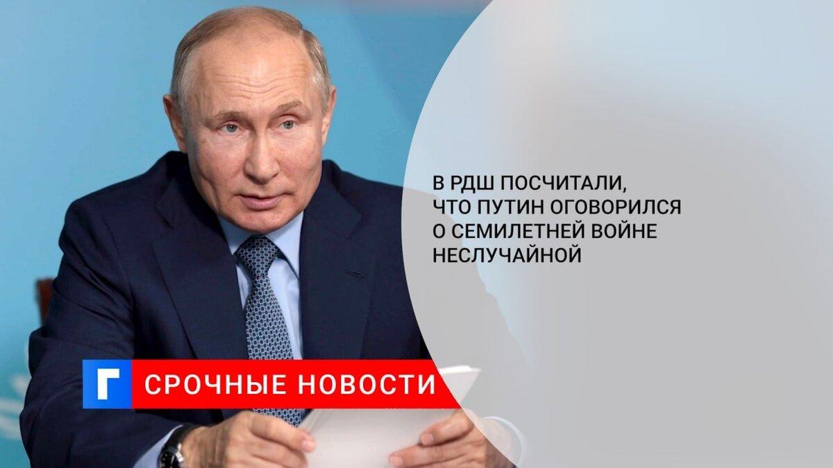 В РДШ посчитали, что Путин оговорился о Семилетней войне неслучайной