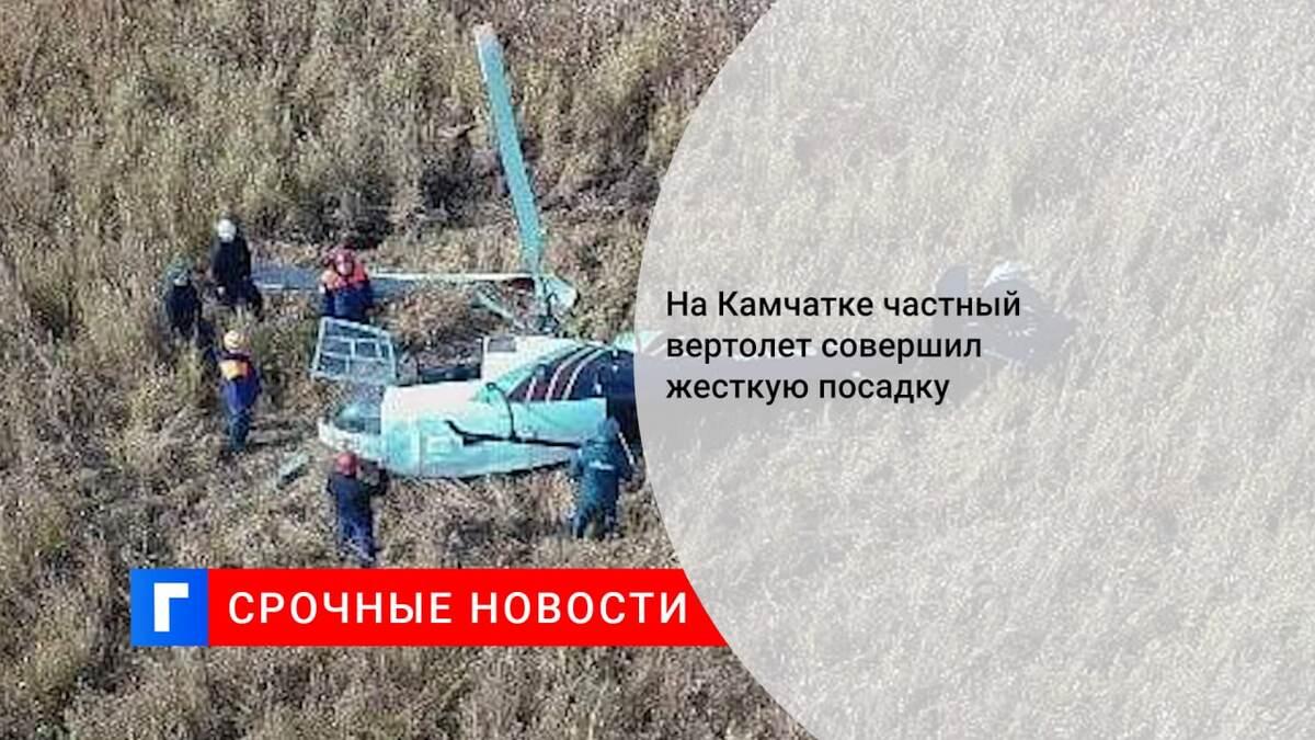 На Камчатке частный вертолет совершил жесткую посадку
