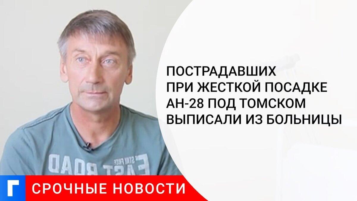 Пострадавших при жесткой посадке Ан-28 под Томском выписали из больницы
