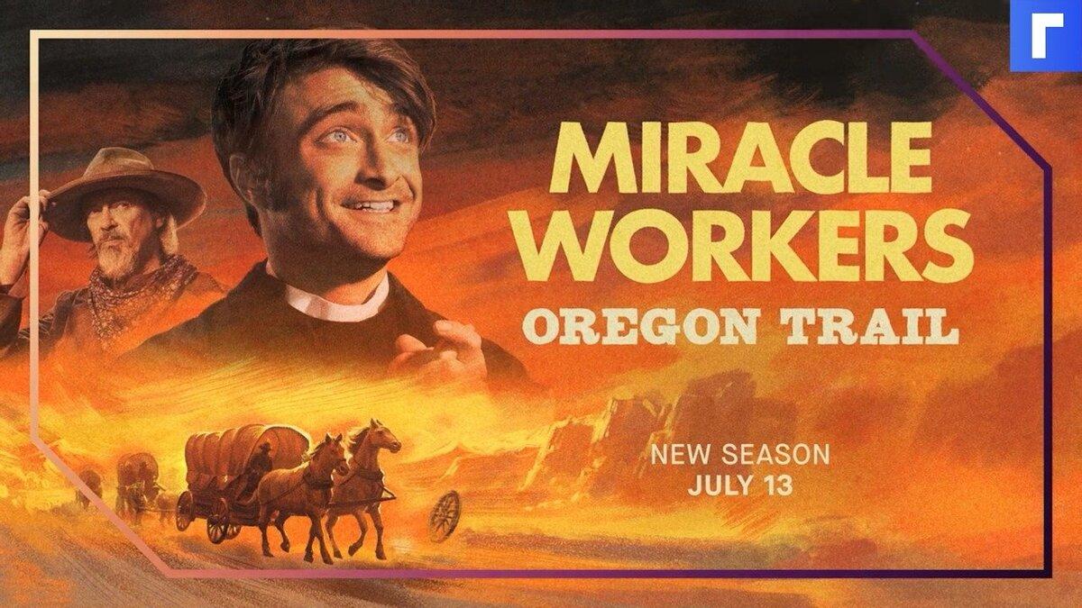 В третьем сезоне «Чудотворцев» Рэдклифф сыграет проповедника на Диком Западе