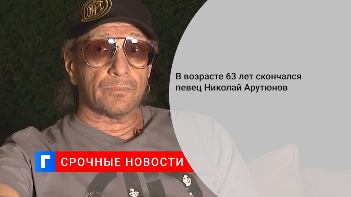 В возрасте 63 лет скончался певец Николай Арутюнов