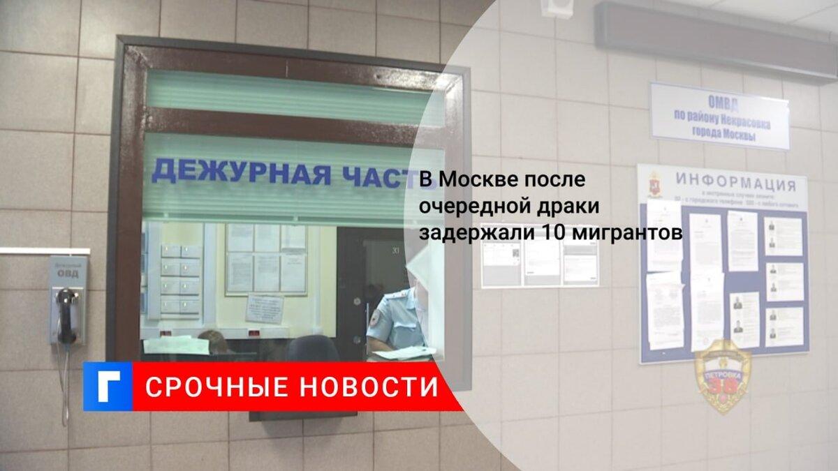 В Москве после очередной драки задержали 10 мигрантов