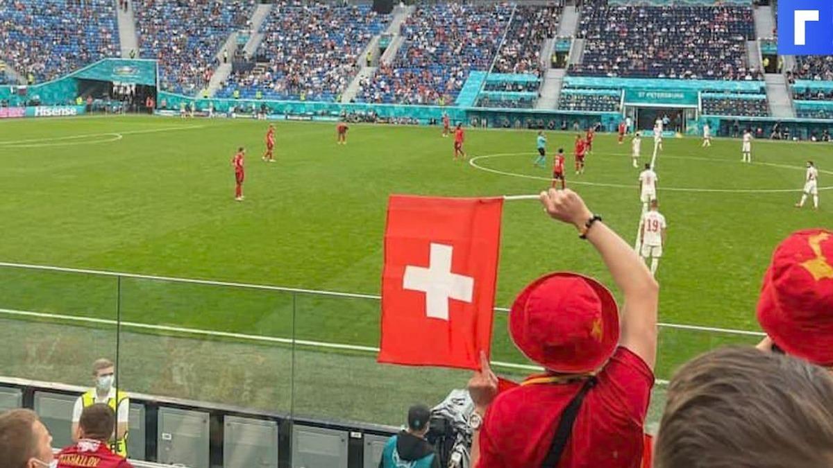 Швейцарские болельщики исполнили гимн России перед матчем четвертьфинала в Петербурге