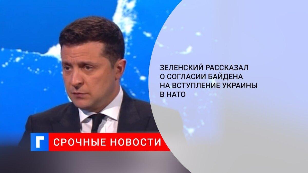 Зеленский рассказал о согласии Байдена на вступление Украины в НАТО
