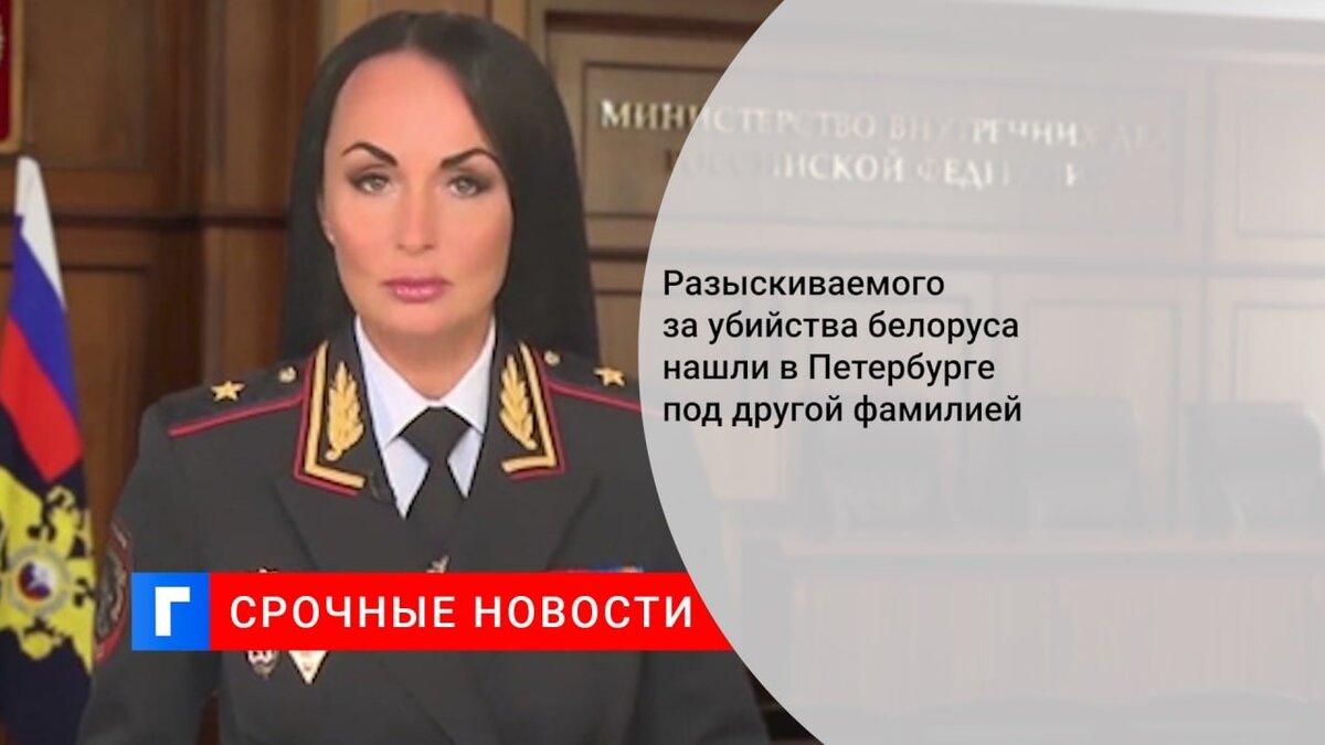 Разыскиваемого за убийства белоруса нашли в Петербурге под другой фамилией