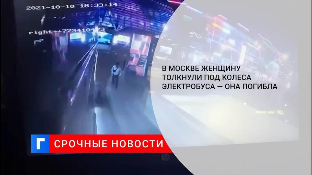В Москве женщину толкнули под колеса электробуса — она погибла