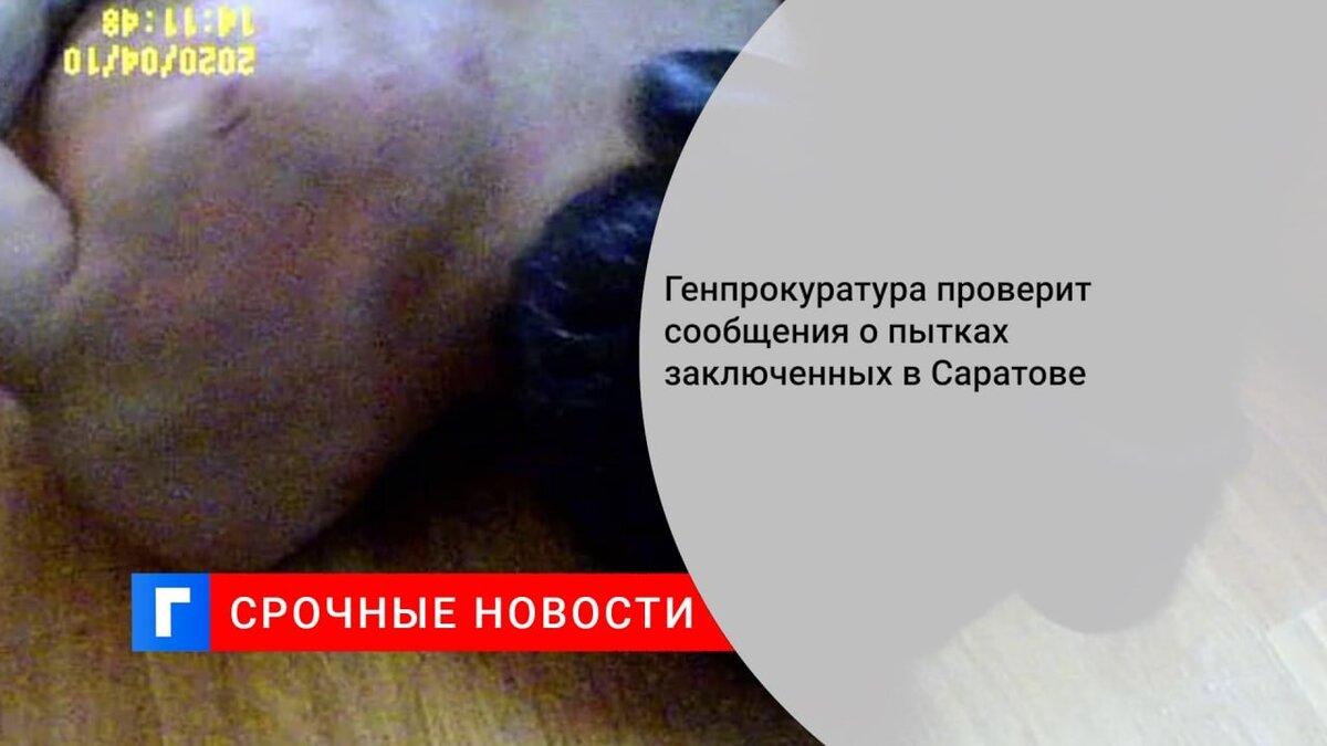 Генпрокуратура проверит сообщения о пытках заключенных в Саратове