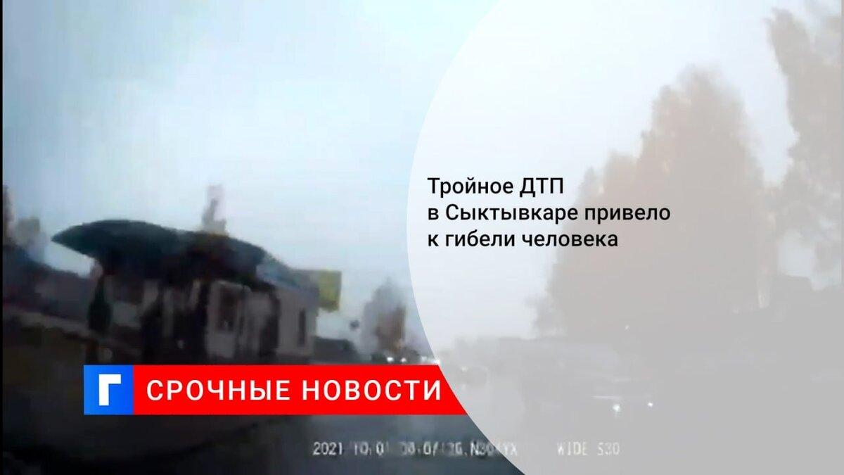 Тройное ДТП в Сыктывкаре привело к гибели человека