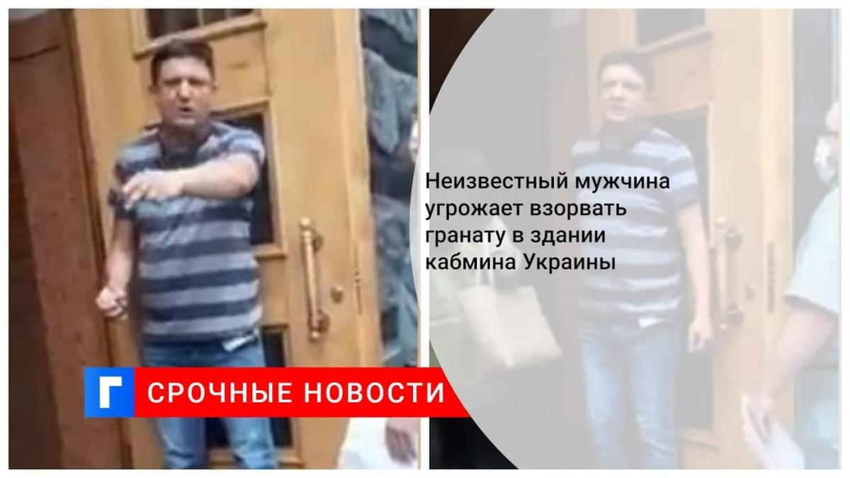 Неизвестный мужчина угрожает взорвать гранату в здании кабмина Украины