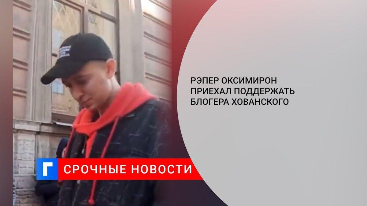 Рэпер Оксимирон приехал поддержать блогера Хованского