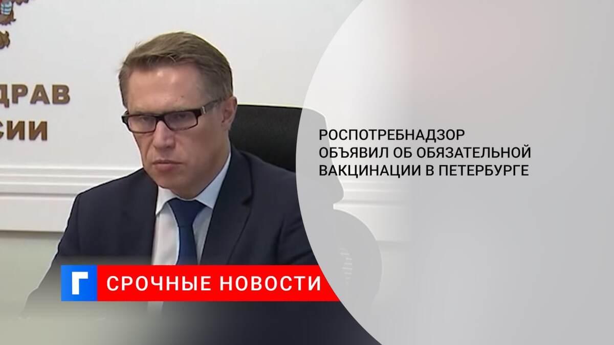 Роспотребнадзор объявил об обязательной вакцинации в Петербурге