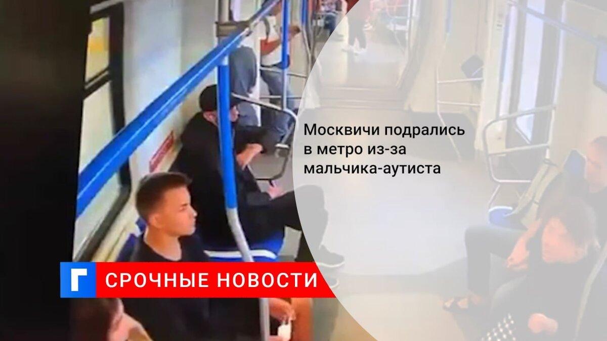 Москвичи подрались в метро из-за мальчика-аутиста