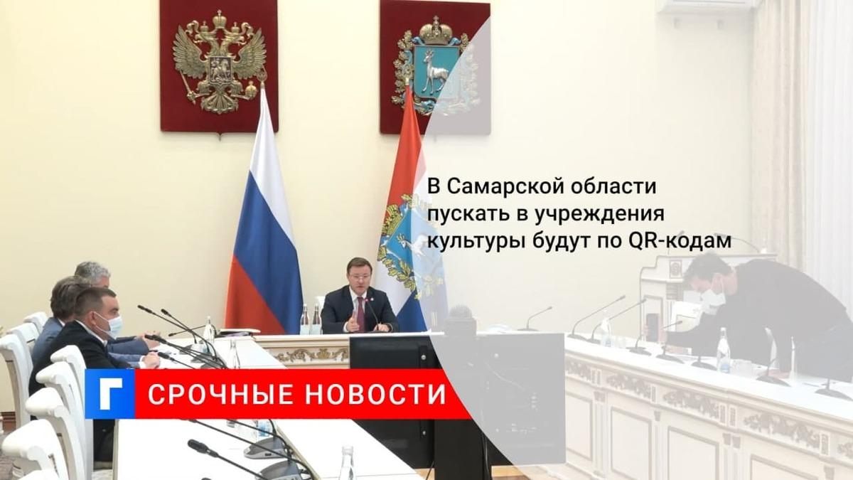 Власти Самарской области введут QR-коды для посещения фитнес-центров