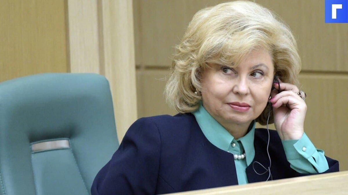 Москалькова назвала «нечестной игрой» дискриминацию непривитых работников
