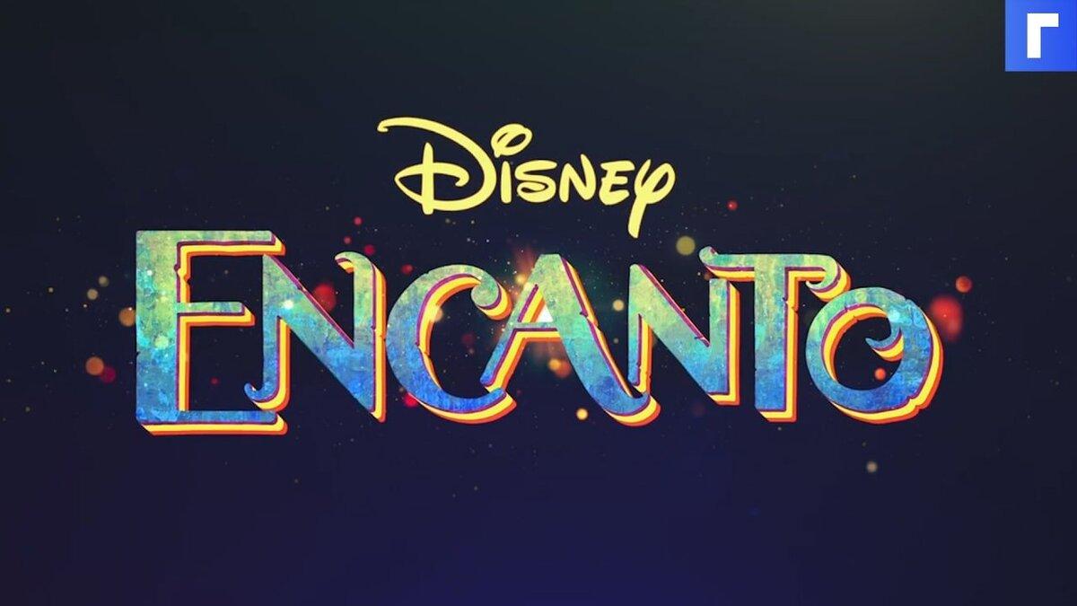 Вышел трейлер мультфильма «Энканто» от студии Disney
