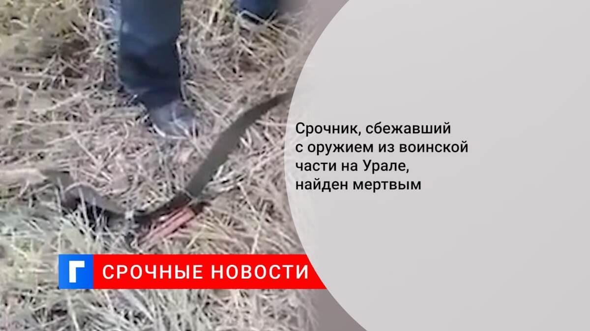 Срочник, сбежавший с оружием из воинской части на Урале, найден мертвым