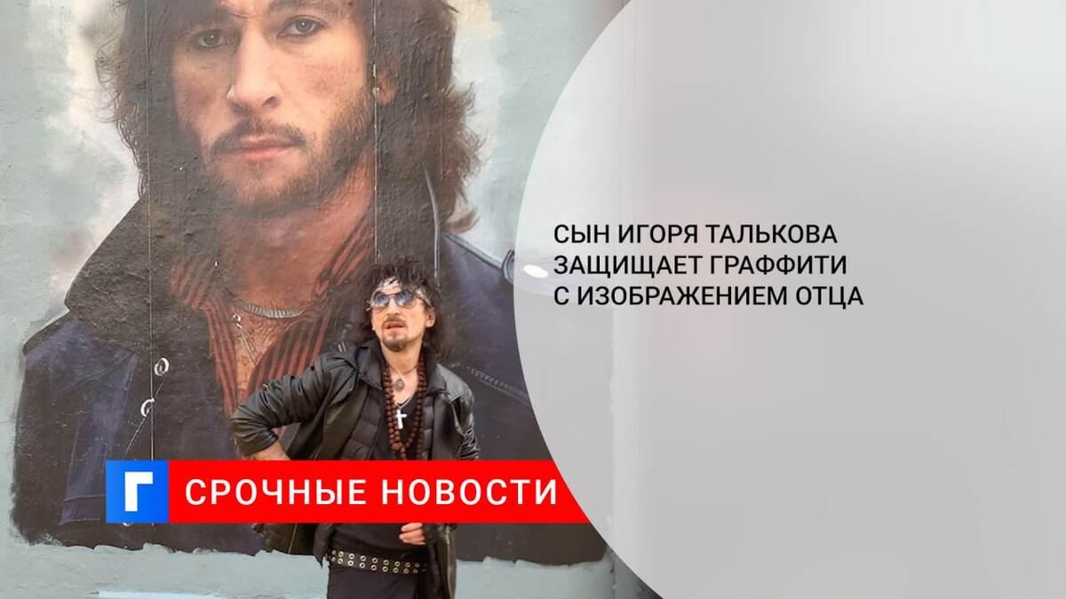 Сын Игоря Талькова защищает граффити с изображением отца