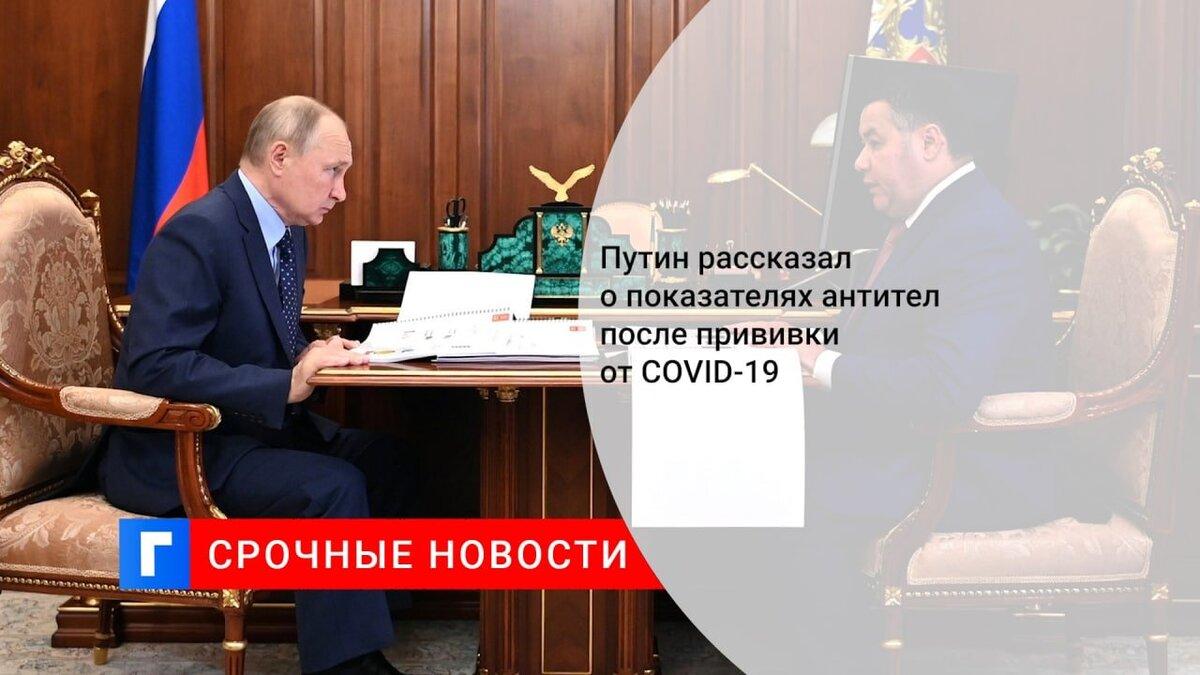 Путин рассказал о показателях антител после прививки от COVID-19