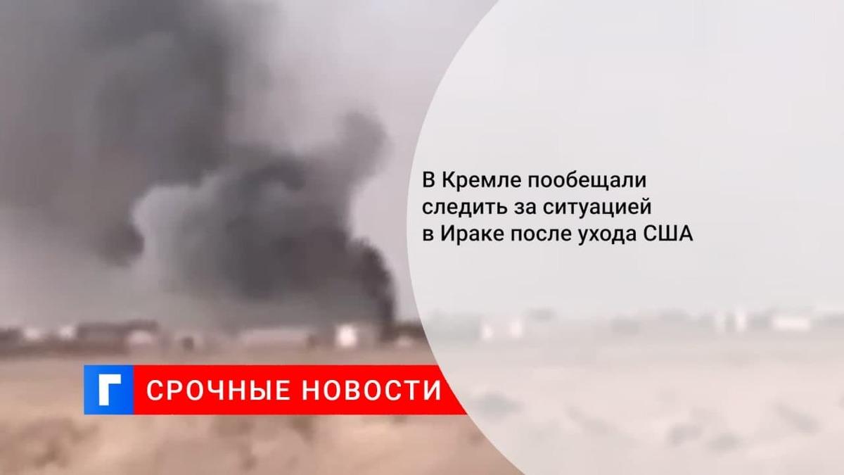 В Кремле пообещали «мониторить» ситуацию в Ираке после ухода США