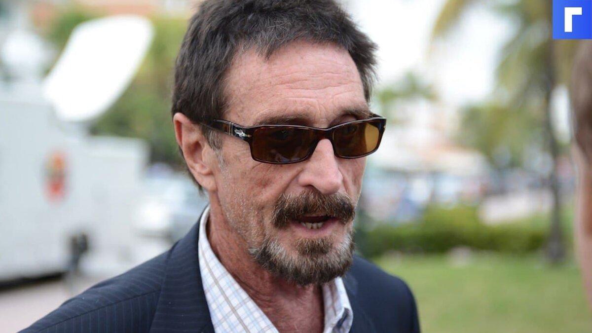Основателя компании McAfee нашли мертвым в тюрьме Испании
