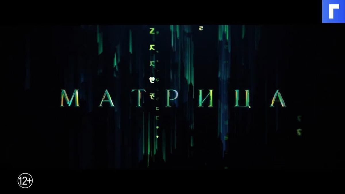 Режиссер «Матрицы-4» рассказала о реакции Киану Ривза на трейлер фильма