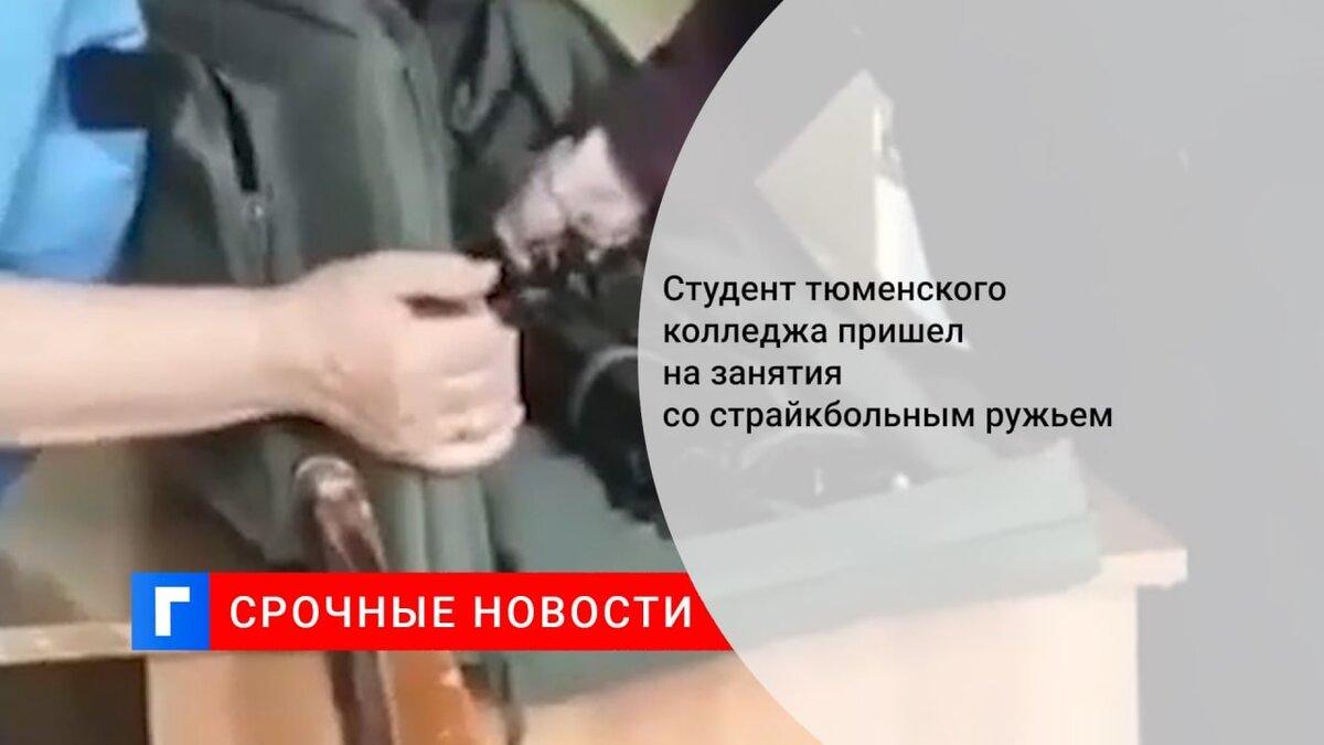 Студент тюменского колледжа пришел на занятия со страйкбольным ружьем