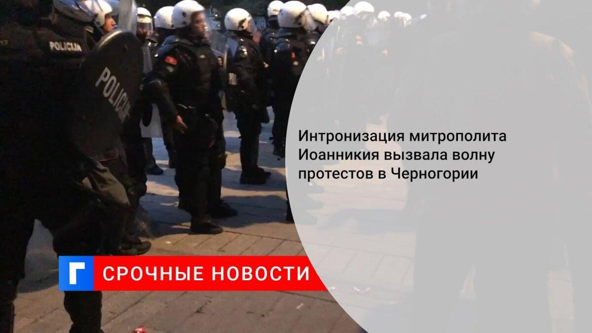 Интронизация митрополита Иоанникия вызвала волну протестов в Черногории