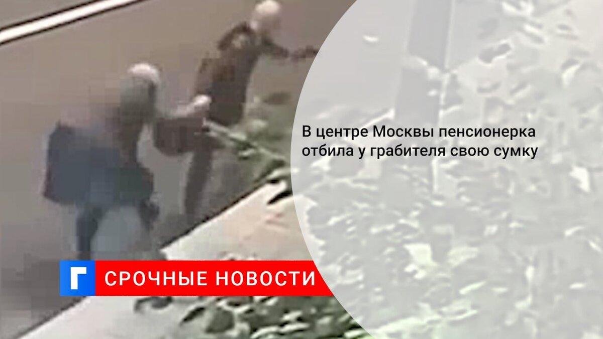 В центре Москвы пенсионерка отбила у грабителя свою сумку