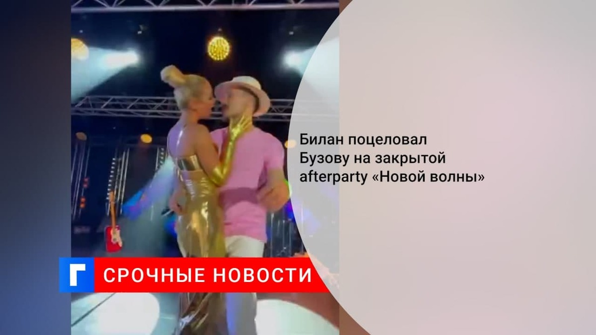 Дима Билан поцеловал Ольгу Бузову на afterparty «Новой волны — 2021»