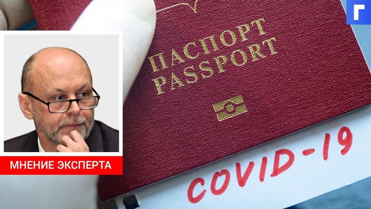 Почти 60 % россиян выступили против ковид-паспортов