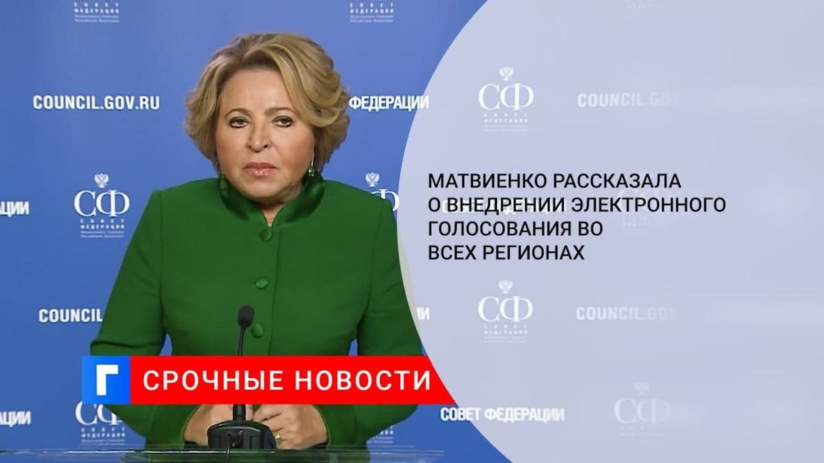 Матвиенко: электронное голосование на выборах президента могут ввести по всей стране