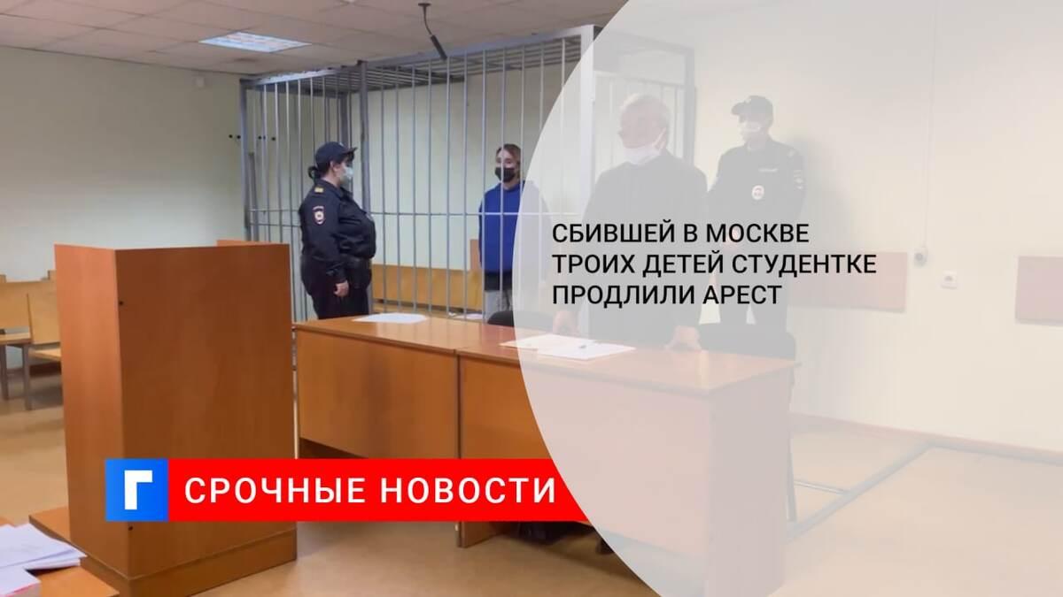 Сбившей в Москве троих детей студентке продлили арест
