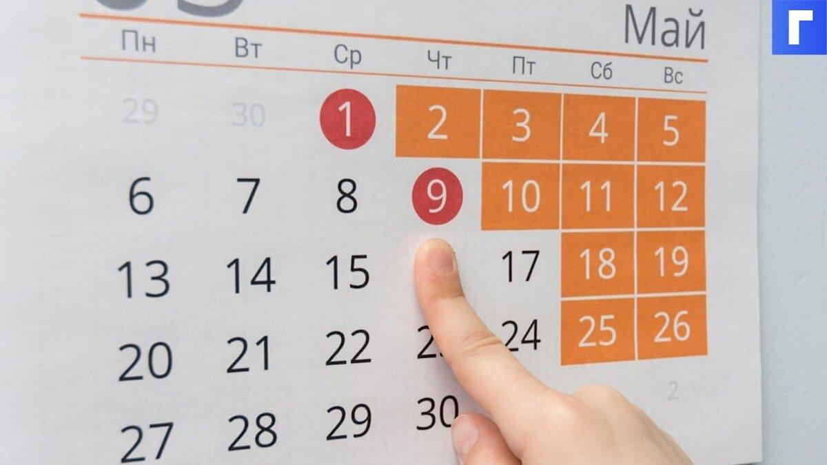 Роструд напомнил о возможности дополнительных выходных в мае