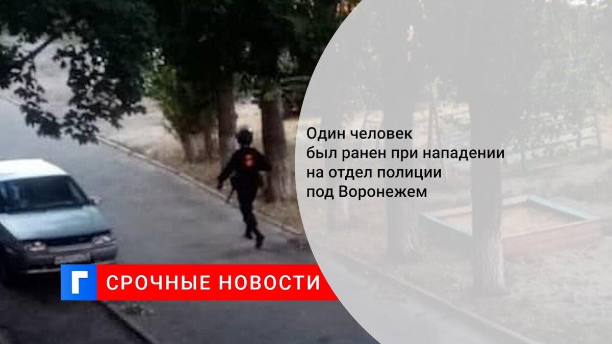 Один человек был ранен при нападении на отдел полиции под Воронежем