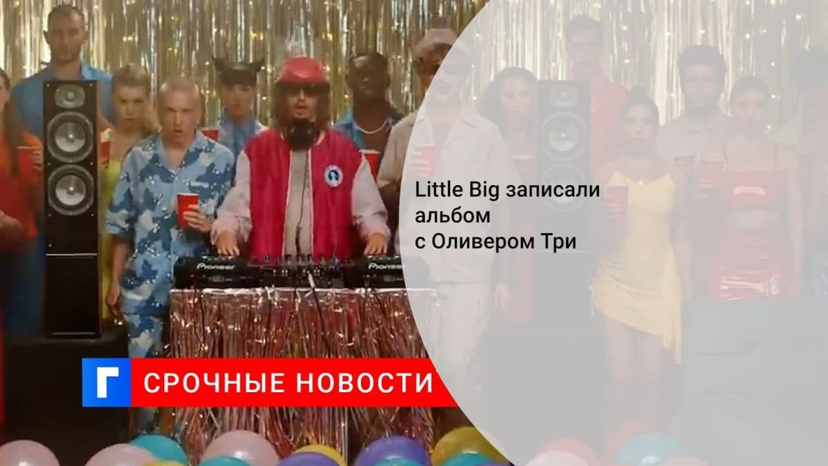 Little Big с Томми Кэшем и Оливером Три устроили вечеринку в новом клипе