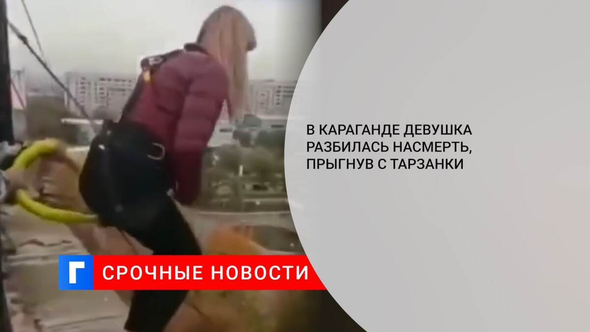 В Караганде девушка разбилась насмерть, прыгнув с тарзанки