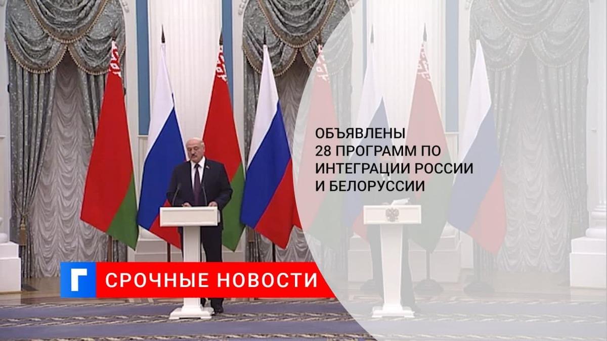 Россия и Белоруссия договорились об интеграции национальных систем платежных карт