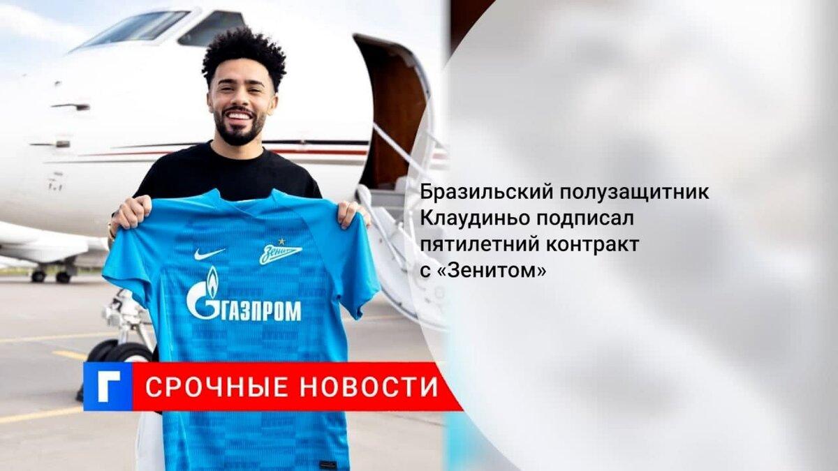 Бразильский полузащитник Клаудиньо подписал пятилетний контракт с «Зенитом»