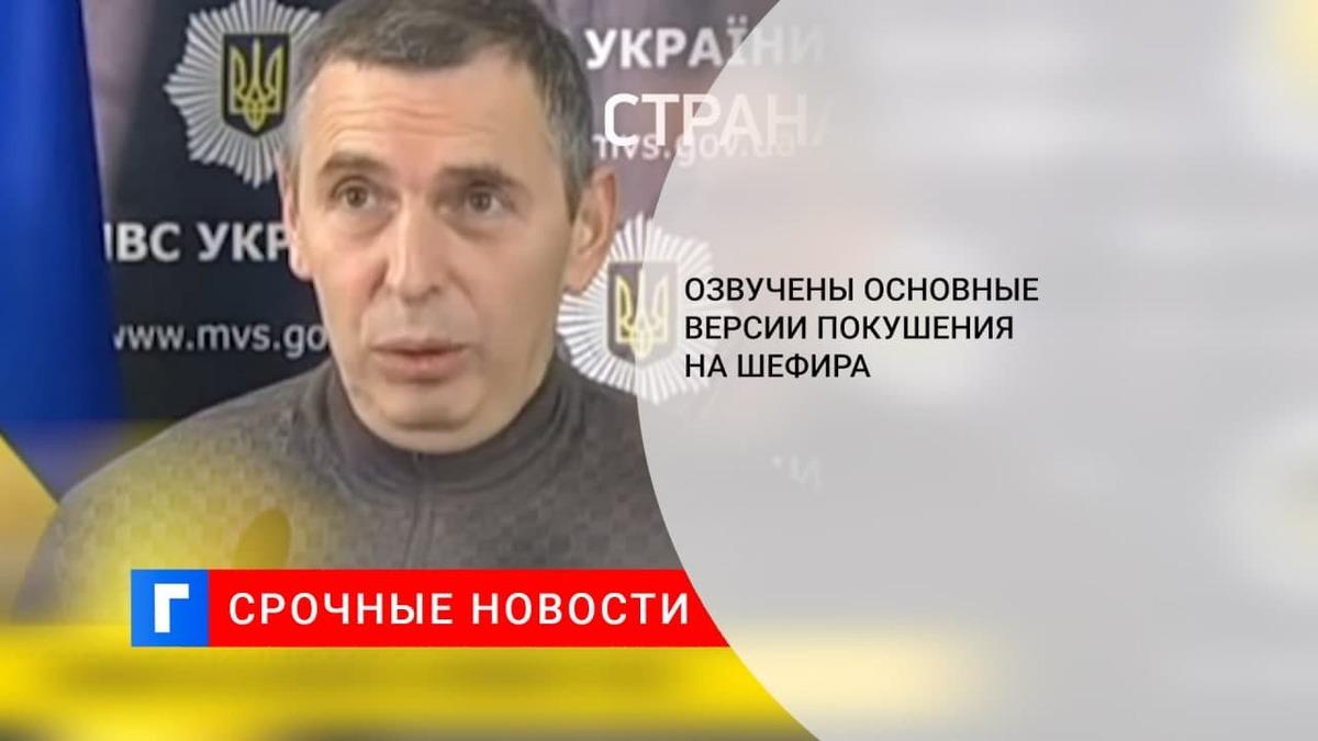 Глава Нацполиции Украины Клименко: есть три версии покушения на советника Зеленского
